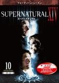 スーパーナチュラル <フォーティーン・シーズン> Vol.10
