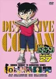 名探偵コナン DVD PART27 vol.8