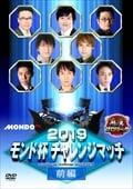 麻雀プロリーグ 2019モンド杯 チャレンジマッチ 前編