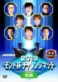 麻雀プロリーグ 2019モンド杯 チャレンジマッチ 後編