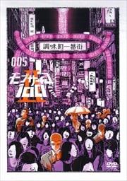 モブサイコ100 II 第5巻