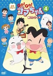 少年アシベ GO!GO!ゴマちゃん 第3シリーズ 第4巻