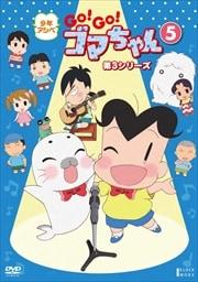 少年アシベ GO!GO!ゴマちゃん 第3シリーズ 第5巻