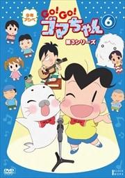 少年アシベ GO!GO!ゴマちゃん 第3シリーズ 第6巻