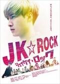 JK☆ROCK ジェイケイ★ロック
