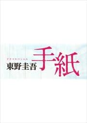 ドラマスペシャル 東野圭吾 「手紙」