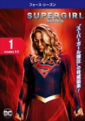 SUPERGIRL/スーパーガール <フォース・シーズン>