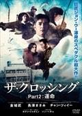 The Crossing/ザ・クロッシング Part2:運命