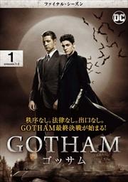 GOTHAM/ゴッサム <ファイナル・シーズン> Vol.1