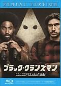 【Blu-ray】ブラック・クランズマン