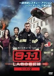 9-1-1 LA救命最前線 シーズン2 vol.8