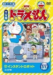 NEW TV版 ドラえもん Vol.137