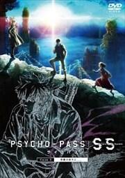PSYCHO-PASS サイコパス Sinners of the System Case.3 恩讐の彼方に__
