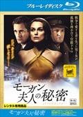 【Blu-ray】モーガン夫人の秘密