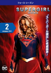 SUPERGIRL/スーパーガール <フォース・シーズン> Vol.2