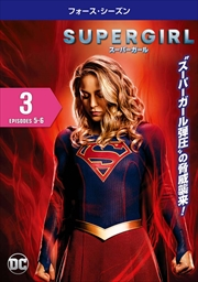 SUPERGIRL/スーパーガール <フォース・シーズン> Vol.3