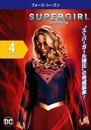 SUPERGIRL/スーパーガール <フォース・シーズン> Vol.4