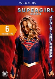 SUPERGIRL/スーパーガール <フォース・シーズン> Vol.6
