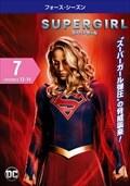 SUPERGIRL/スーパーガール <フォース・シーズン> Vol.7