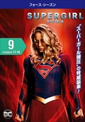 SUPERGIRL/スーパーガール <フォース・シーズン> Vol.9