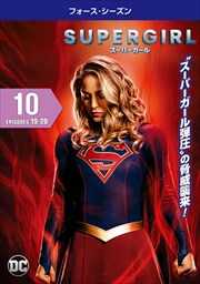 SUPERGIRL/スーパーガール <フォース・シーズン> Vol.10