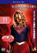 SUPERGIRL/スーパーガール <フォース・シーズン> Vol.11