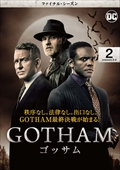 GOTHAM/ゴッサム <ファイナル・シーズン> Vol.2