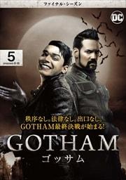 GOTHAM/ゴッサム <ファイナル・シーズン> Vol.5