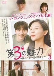 第3の魅力〜終わらない恋の始まり〜<日本編集版> Vol.3