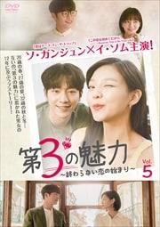 第3の魅力〜終わらない恋の始まり〜<日本編集版> Vol.5