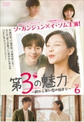 第3の魅力〜終わらない恋の始まり〜<日本編集版> Vol.6