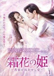霜花の姫〜香蜜が咲かせし愛〜 Vol.1