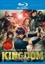 【Blu-ray】キングダム