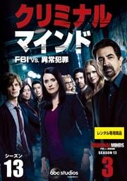 クリミナル・マインド/FBI vs. 異常犯罪 シーズン13 Vol.3