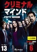クリミナル・マインド/FBI vs. 異常犯罪 シーズン13 Vol.6