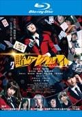 【Blu-ray】映画 賭ケグルイ