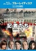 【Blu-ray】記者たち