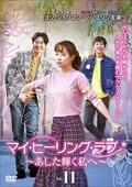 マイ・ヒーリング・ラブ〜あした輝く私へ〜 Vol.11