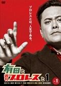 有田と週刊プロレスと シーズン1 Vol.1