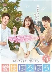 愛はぽろぽろ Vol.11