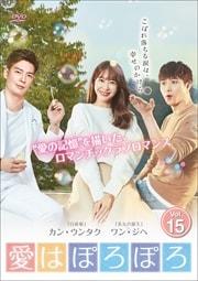 愛はぽろぽろ Vol.15
