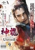 神龍<シェンロン>-Martial Universe- Vol.4