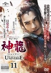 神龍<シェンロン>-Martial Universe- Vol.11