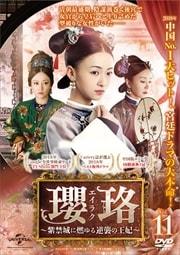 瓔珞<エイラク>〜紫禁城に燃ゆる逆襲の王妃〜 Vol.11