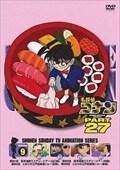 名探偵コナン DVD PART27 vol.9