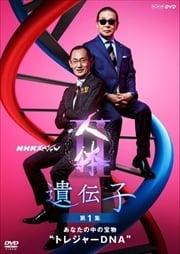 """NHKスペシャル 人体II 遺伝子 第1集 あなたの中の宝物""""トレジャーDNA"""""""