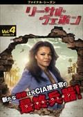 リーサル・ウェポン <ファイナル・シーズン> Vol.4