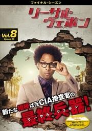 リーサル・ウェポン <ファイナル・シーズン> Vol.8