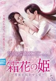 霜花の姫〜香蜜が咲かせし愛〜 Vol.5