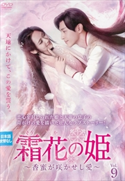 霜花の姫〜香蜜が咲かせし愛〜 Vol.9